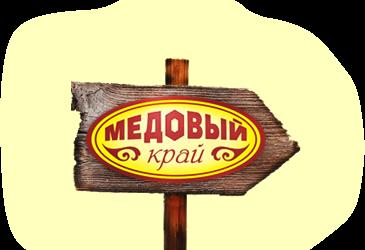 «Медовый край»